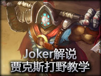 Joker解说:国足福音 武器大师贾克斯打野教学