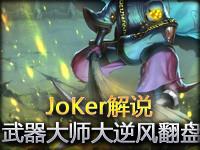 WE出品:JoKer解说 上单武器大师大