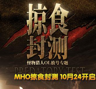 MHO掠食封测10月24日开启 激活码开抢