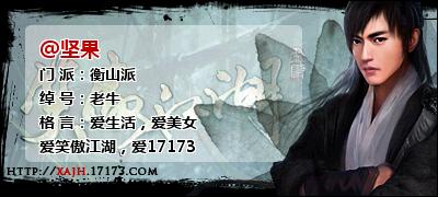 爱笑傲江湖OL,爱17173