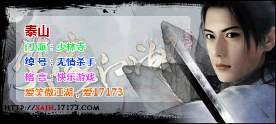 17173笑傲江湖OL第三期激活码积分活动汇总帖 及爆料内容...