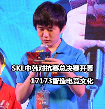 SKL中韩对抗赛总决赛开幕17173智造电竞文化
