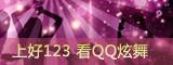 上好123看QQ炫舞