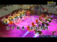 《西游3》十年一剑-传承突破!1月7日不限号测试!
