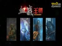 新魔幻网游《血战王朝》不删档测试宣传视频