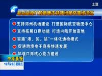 片段 河南出入境检验检疫局出台九项举措:支持