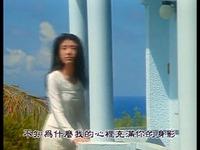 热门短片 苏慧伦MV合集 苏慧伦 相见恨晚-综艺