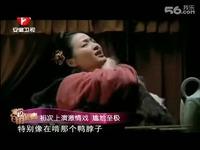 特辑《新水浒》潘金莲围观下拍激情床戏 床戏
