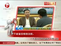 热点视频 广州雷州市政府副市长陈汉枢:不能盲