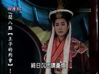 1996年杨丽花歌仔戏 四季红之落花盈泪 - 莫非