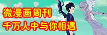 QQ炫舞微漫画周刊第四期
