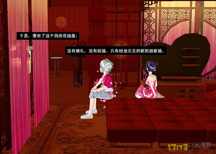 QQ炫舞微老婆,我的千金值漫画(3-4)恐怖漫画_厨鬼图片