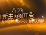 《QQ炫舞2》CG华丽升级