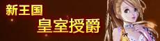 QQ炫舞2特色|Gas Knight