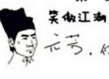玩家自创漫画 【笑傲江湖要来了】第一回