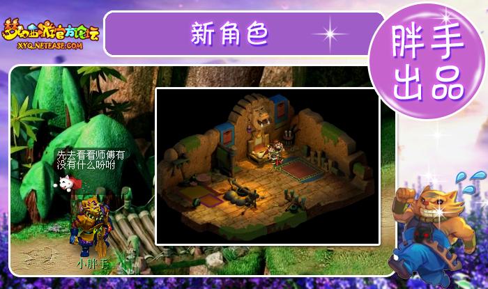 梦幻西游爆笑四格 动物园的帅哥小师弟
