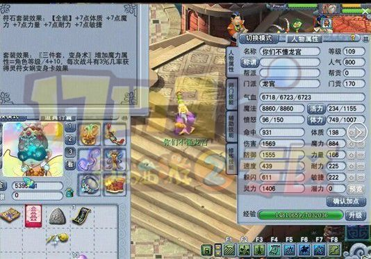 梦幻西游兰亭神威大爷 周伯通属性曝光17173.com游戏门户