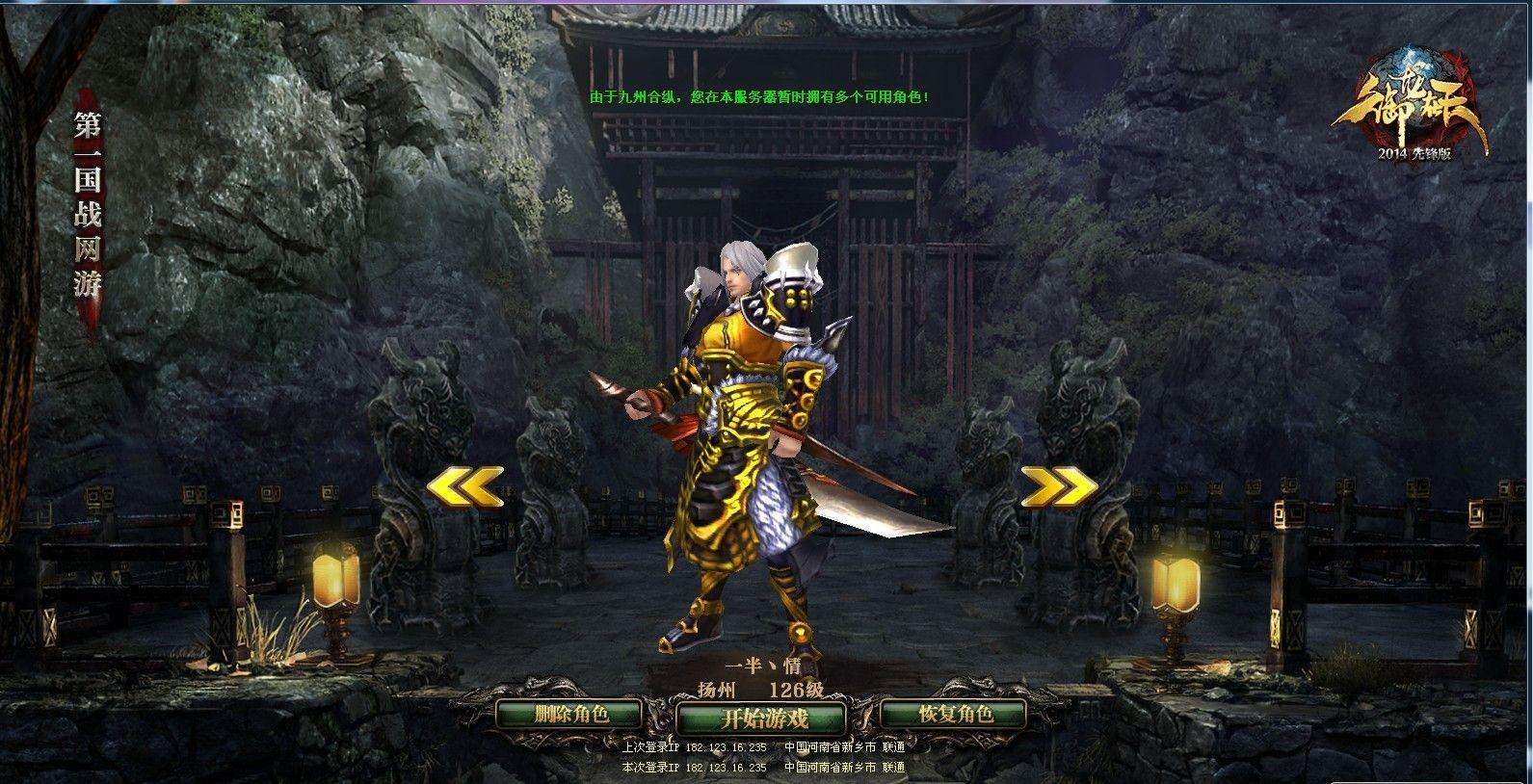 御龙在天最新版本游戏实际画面截图