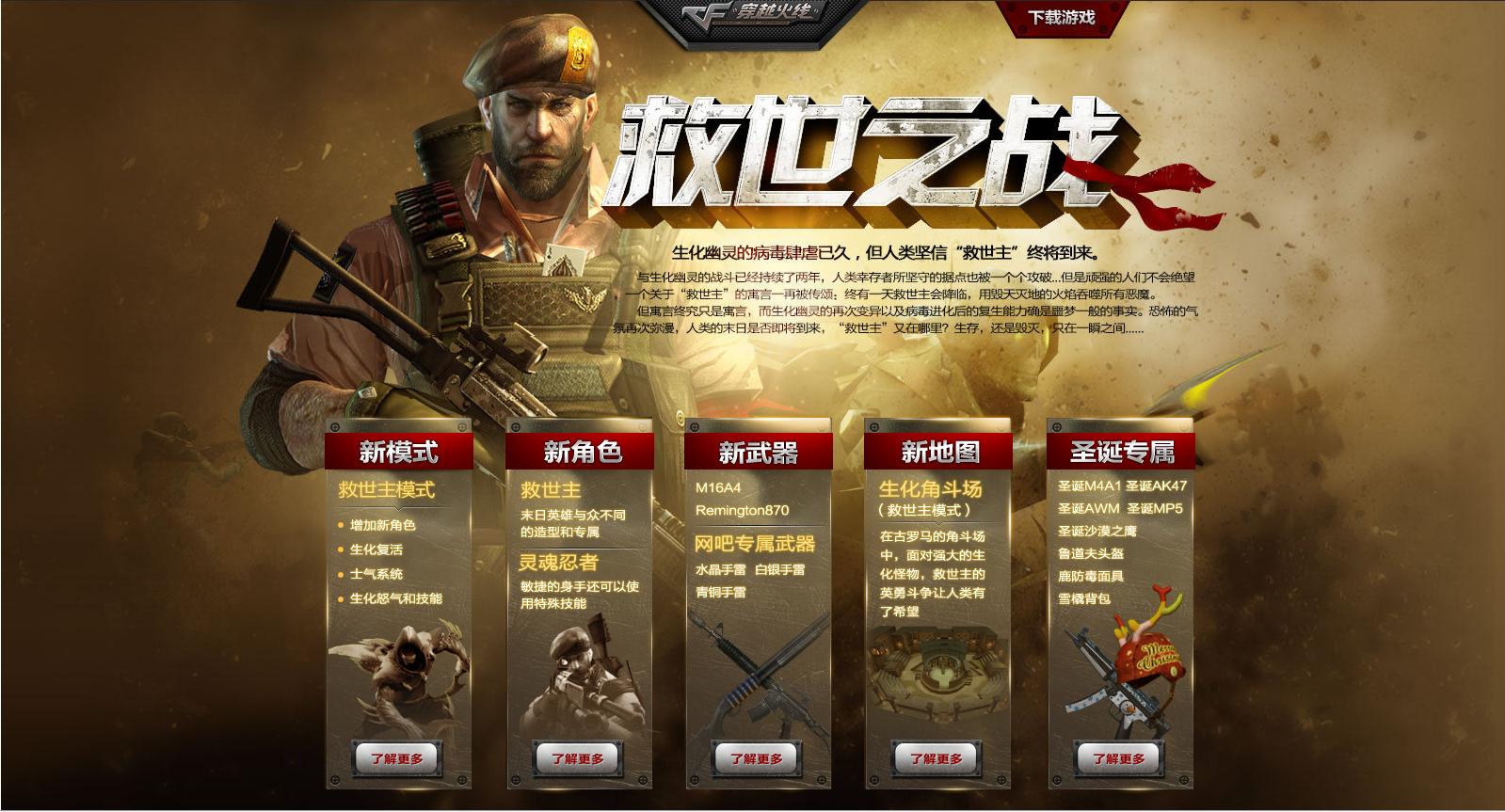 911ss主站新网址_穿越火线救世主新版本_17173穿越火线CF专区::17173.com::中国游戏第 ...