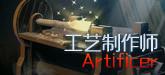 激战2生产手工艺工匠专业技能学习详解