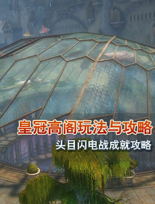 《激战2》四风节日皇冠高阁头目闪电战攻略