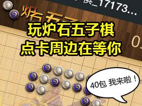 <font color=red>微信活动:玩炉石五子棋 轻松拿40包</font>