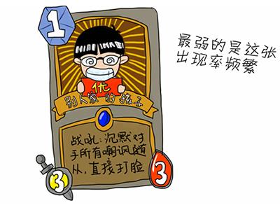 原创漫画 9月开学季发现炉石隐藏的神卡
