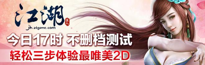 江湖今日17时不删档测试 三步体验最唯美2D