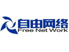 辽宁自由网络科技有限公司