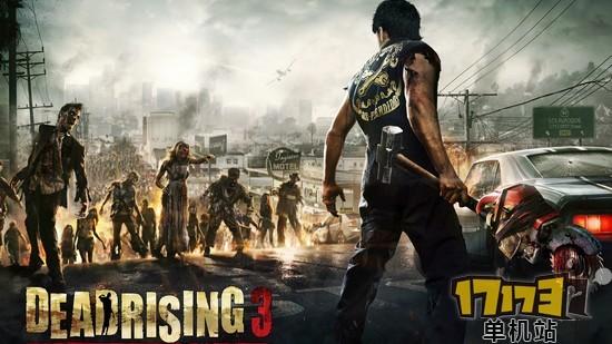 《丧尸围城3》热销 发售一月销量破百万-17173单机游戏频道