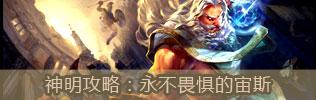 神明攻略:永不畏惧的宙斯