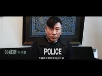 精彩视频 《毒战》曝双雄制作特辑 孙红雷古天