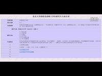 2014年北京大学汉语言文字学考研复试分数线