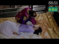 视频: 精华 奇皇后 河智苑醉酒后被皇上强吻