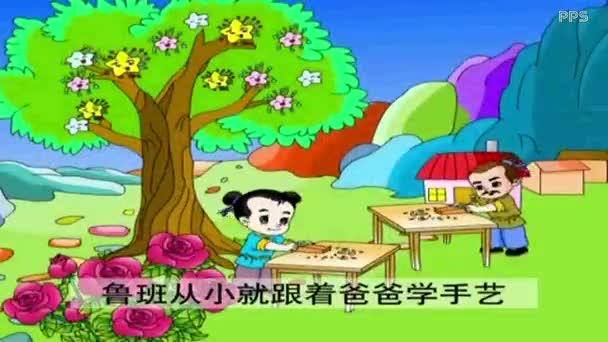 高清在线观看 儿童睡前故事--幼儿经典童话故事《鲁班造伞》-游戏视频