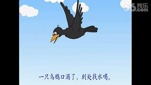儿童故事/ flash儿童动画故事《乌鸦喝水》-游戏视频 高清片段