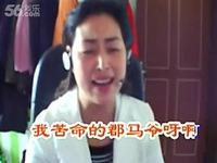 河南美女家中自演自唱曲剧:柴郡主哭灵