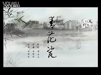 青花瓷古筝版动画mv-青花瓷图片