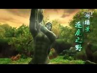 《名将列传》上古之战宣传片