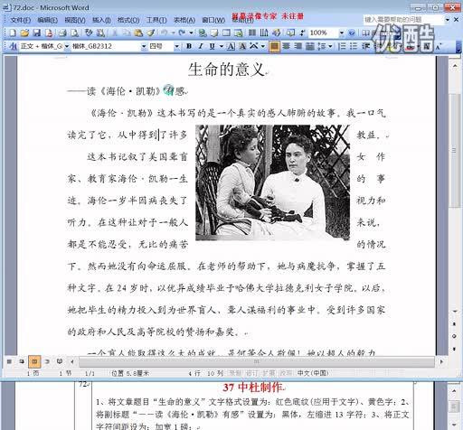word.2007基本操作教程视频之长文档(2)