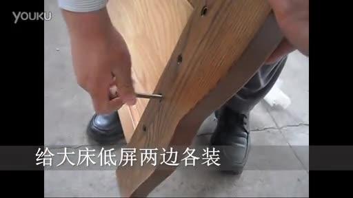 木可馨实木床安装视频-木可馨家具