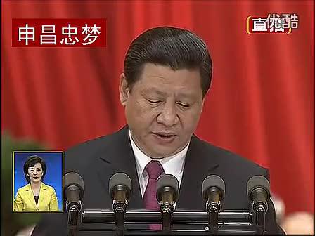 【实现中国梦的三条必须】