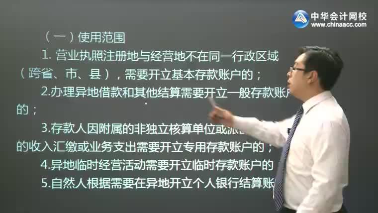 财经法规教学视频
