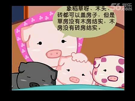 小猪盖房子 儿童故事