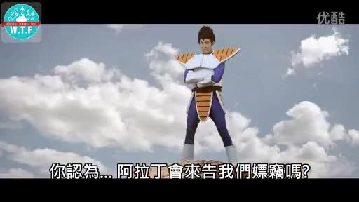 """真人版《七龙珠z》悟空vs贝吉塔爆笑大战-""""七龙珠""""]"""