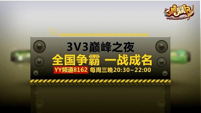 《鹿鼎记》4月23日首届3v3争霸赛大区赛第一场