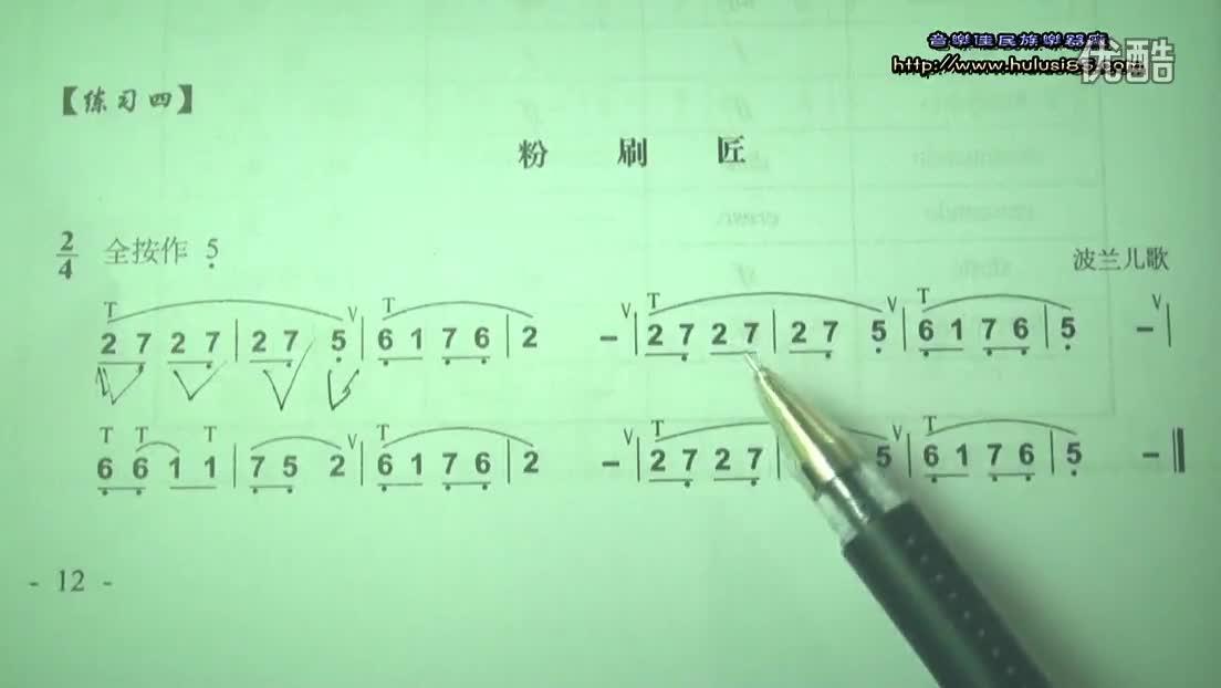 葫芦丝粉刷匠曲谱_初级葫芦丝教学 低音7练习《 粉刷匠 》 曲谱 分析讲解