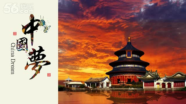 中国梦 石油魂--主题演讲比赛ppt