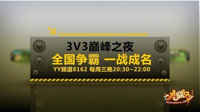 《鹿鼎记》4月30日 3v3争霸赛大区赛第二场.