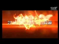 丨江山丶如画丨网游公会战神传奇宣传视频